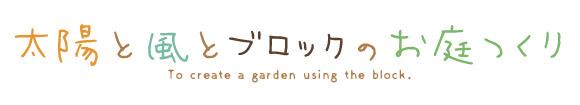 太陽と風とブロックのお庭つくり