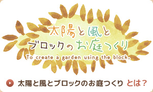太陽と風とブロックのお庭つくりとは?